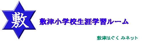 敷津小学校生涯学習ルーム